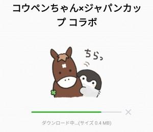 【隠し無料スタンプ】コウペンちゃん×ジャパンカップ コラボ スタンプのダウンロード方法とゲットしたあとの使いどころ (2)