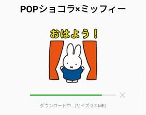 【隠し無料スタンプ】POPショコラ×ミッフィー スタンプのダウンロード方法とゲットしたあとの使いどころ (7)