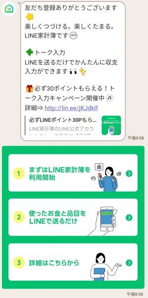 【限定無料スタンプ】LINE家計簿 × ねこのぶーちゃん スタンプのダウンロード方法とゲットしたあとの使いどころ (3)