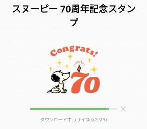 【隠し無料スタンプ】スヌーピー 70周年記念スタンプのダウンロード方法とゲットしたあとの使いどころ (2)