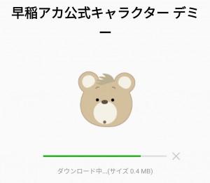 【隠し無料スタンプ】早稲アカ公式キャラクター デミー スタンプのダウンロード方法とゲットしたあとの使いどころ (2)