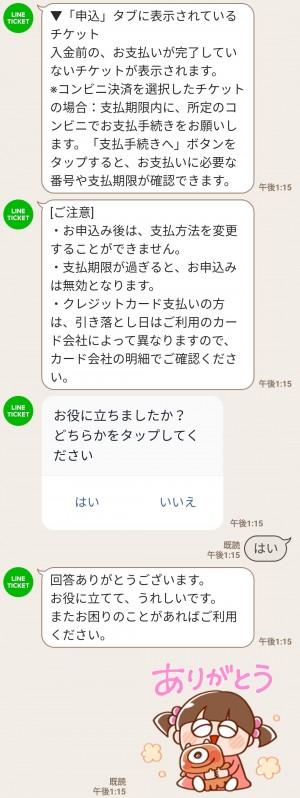 【限定無料スタンプ】LINEチケット × うさぎ帝国 スタンプのダウンロード方法とゲットしたあとの使いどころ (4)