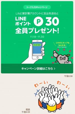 【限定無料スタンプ】LINE家計簿 × ねこのぶーちゃん スタンプのダウンロード方法とゲットしたあとの使いどころ (4)