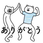 【LINE無料スタンプ速報】けたたましく動くクマ×ニトリのシロクマ スタンプ(2019年12月16日まで)