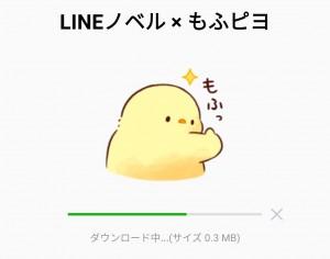 【限定無料スタンプ】LINEノベル × もふピヨ スタンプのダウンロード方法とゲットしたあとの使いどころ (2)