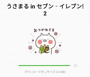 【隠し無料スタンプ】うさまる in セブン‐イレブン! 2 スタンプのダウンロード方法とゲットしたあとの使いどころ (2)