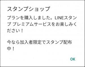【限定無料スタンプ】LINEスタンプ プレミアム×しばんばん スタンプのダウンロード方法とゲットしたあとの使いどころ (5)