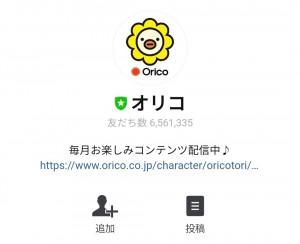 【限定無料スタンプ】オリコトリ☆スタンプ第5弾♪ スタンプのダウンロード方法とゲットしたあとの使いどころ (1)