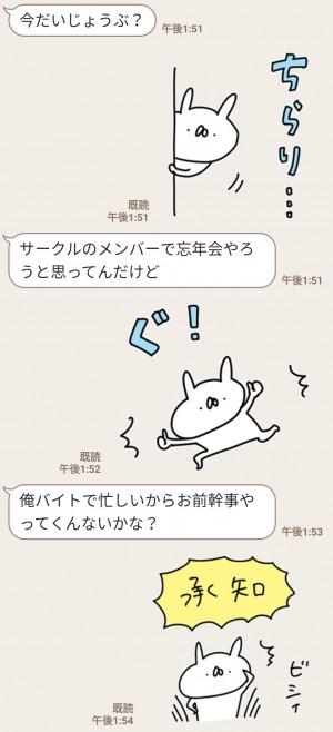 【限定無料スタンプ】LINEモバイル×うさぎ帝国 スタンプのダウンロード方法とゲットしたあとの使いどころ (5)