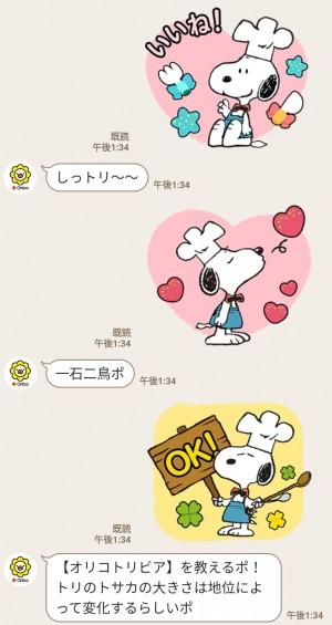 【限定無料スタンプ】オリコトリ☆スタンプ第5弾♪ スタンプのダウンロード方法とゲットしたあとの使いどころ (4)
