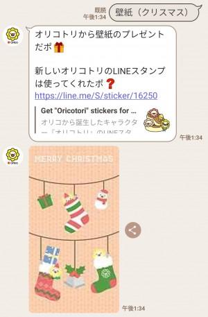 【限定無料スタンプ】オリコトリ☆スタンプ第5弾♪ スタンプのダウンロード方法とゲットしたあとの使いどころ (3)
