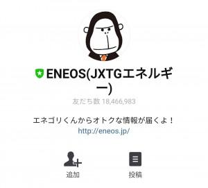 【限定無料スタンプ】エネゴリくん スタンプのダウンロード方法とゲットしたあとの使いどころ (1)