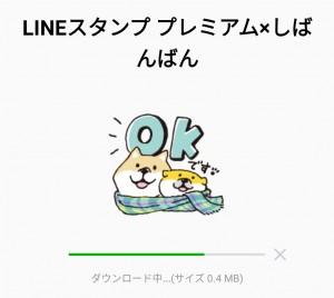 【限定無料スタンプ】LINEスタンプ プレミアム×しばんばん スタンプのダウンロード方法とゲットしたあとの使いどころ (2)