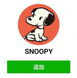 【隠し無料スタンプ】POPショコラ×スヌーピー スタンプのダウンロード方法とゲットしたあとの使いどころ (7)
