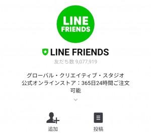 【隠し無料スタンプ】ブロスタ×LINE FRIENDS スタンプのダウンロード方法とゲットしたあとの使いどころ (1)