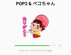 【隠し無料スタンプ】POP2 & ペコちゃん スタンプのダウンロード方法とゲットしたあとの使いどころ (9)