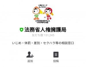 【隠し無料スタンプ】人KENまもる君・人KENあゆみちゃん スタンプのダウンロード方法とゲットしたあとの使いどころ (1)