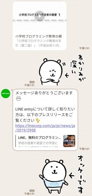 【限定無料スタンプ】プログラミング教育 LINE entry スタンプのダウンロード方法とゲットしたあとの使いどころ (5)