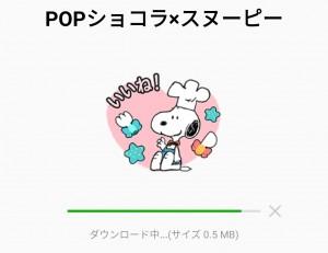 【隠し無料スタンプ】POPショコラ×スヌーピー スタンプのダウンロード方法とゲットしたあとの使いどころ (10)