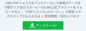 【隠し無料スタンプ】POPショコラ×スヌーピー スタンプのダウンロード方法とゲットしたあとの使いどころ (1)