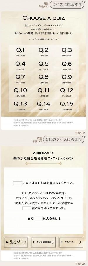 【隠し無料スタンプ】モエ・エ・シャンドン LINEスタンプのダウンロード方法とゲットしたあとの使いどころ (4)