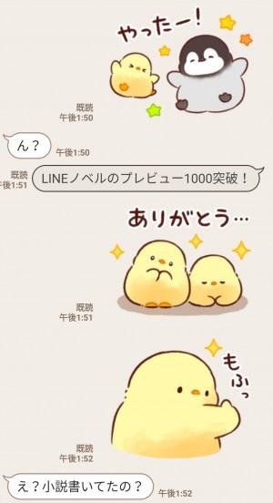 【限定無料スタンプ】LINEノベル × もふピヨ スタンプのダウンロード方法とゲットしたあとの使いどころ (4)