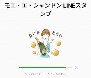 【隠し無料スタンプ】モエ・エ・シャンドン LINEスタンプのダウンロード方法とゲットしたあとの使いどころ (2)