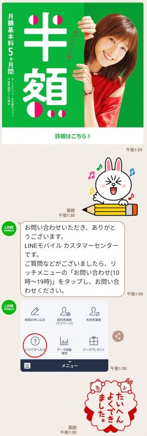 【限定無料スタンプ】LINEモバイル×うさぎ帝国 スタンプのダウンロード方法とゲットしたあとの使いどころ (4)