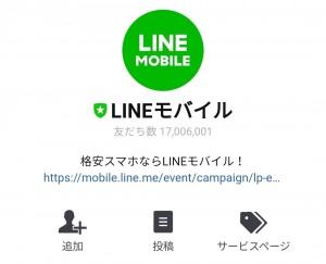 【限定無料スタンプ】LINEモバイル×うさぎ帝国 スタンプのダウンロード方法とゲットしたあとの使いどころ (1)