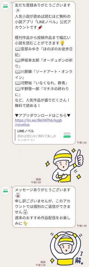 【限定無料スタンプ】LINEノベル × もふピヨ スタンプのダウンロード方法とゲットしたあとの使いどころ (3)