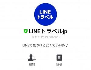 【限定無料スタンプ】ごきげんぱんだ × LINEトラベルjp スタンプのダウンロード方法とゲットしたあとの使いどころ (1)