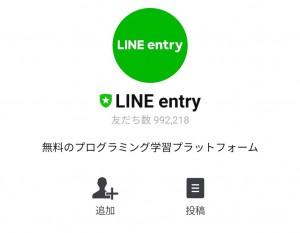 【限定無料スタンプ】プログラミング教育 LINE entry スタンプのダウンロード方法とゲットしたあとの使いどころ (1)