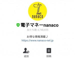 【限定無料スタンプ】ナナコ×うるせぇトリ スタンプのダウンロード方法とゲットしたあとの使いどころ (1)