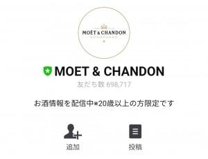 【限定無料スタンプ】モエ・エ・シャンドン ホリデースタンプのダウンロード方法とゲットしたあとの使いどころ (1)
