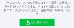 【隠し無料スタンプ】POP2 & ペコちゃん スタンプのダウンロード方法とゲットしたあとの使いどころ (1)