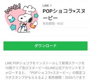 【隠し無料スタンプ】POPショコラ×スヌーピー スタンプのダウンロード方法とゲットしたあとの使いどころ (9)