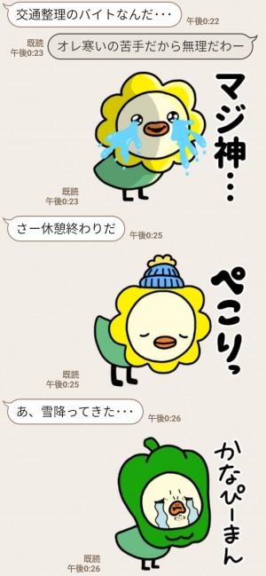 【限定無料スタンプ】オリコトリ☆スタンプ第5弾♪ スタンプのダウンロード方法とゲットしたあとの使いどころ (7)
