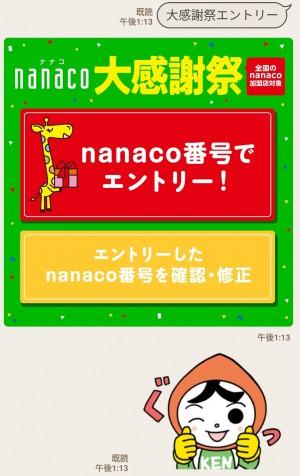 【限定無料スタンプ】ナナコ×うるせぇトリ スタンプのダウンロード方法とゲットしたあとの使いどころ (5)