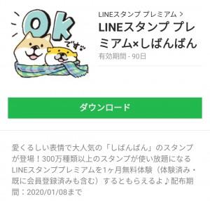 【限定無料スタンプ】LINEスタンプ プレミアム×しばんばん スタンプのダウンロード方法とゲットしたあとの使いどころ (1)
