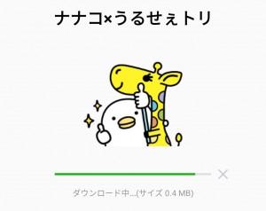 【限定無料スタンプ】ナナコ×うるせぇトリ スタンプのダウンロード方法とゲットしたあとの使いどころ (2)