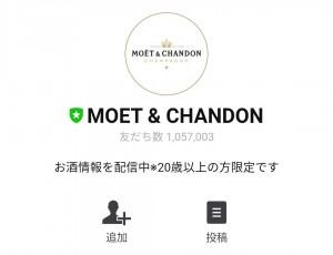 【隠し無料スタンプ】モエ・エ・シャンドン LINEスタンプのダウンロード方法とゲットしたあとの使いどころ (1)