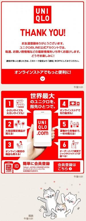 【限定無料スタンプ】ねこぺん日和×ユニクロ スタンプのダウンロード方法とゲットしたあとの使いどころ (3)