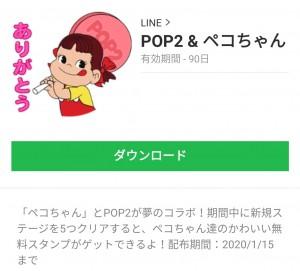 【隠し無料スタンプ】POP2 & ペコちゃん スタンプのダウンロード方法とゲットしたあとの使いどころ (8)