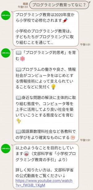 【限定無料スタンプ】プログラミング教育 LINE entry スタンプのダウンロード方法とゲットしたあとの使いどころ (4)