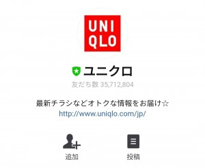 【限定無料スタンプ】ねこぺん日和×ユニクロ スタンプのダウンロード方法とゲットしたあとの使いどころ (1)