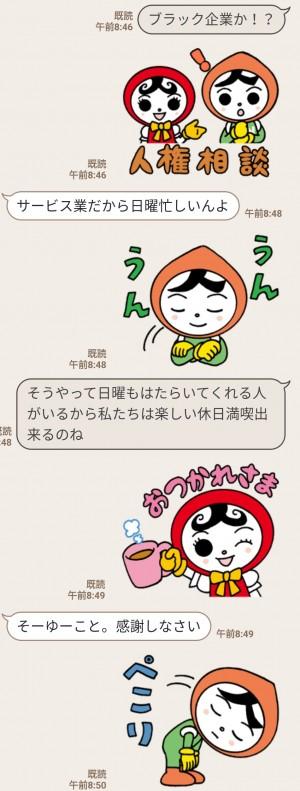 【隠し無料スタンプ】人KENまもる君・人KENあゆみちゃん スタンプのダウンロード方法とゲットしたあとの使いどころ (5)