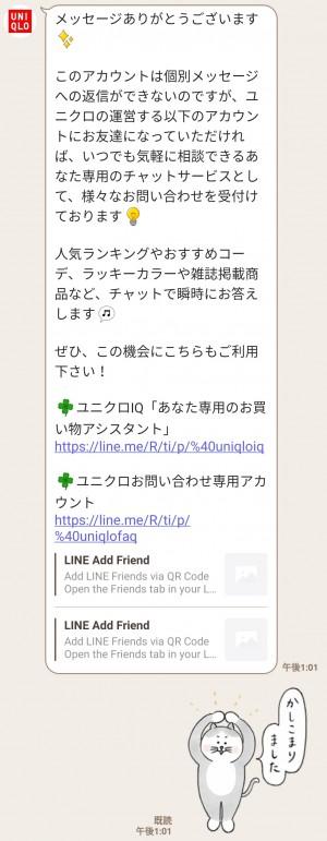 【限定無料スタンプ】ねこぺん日和×ユニクロ スタンプのダウンロード方法とゲットしたあとの使いどころ (4)
