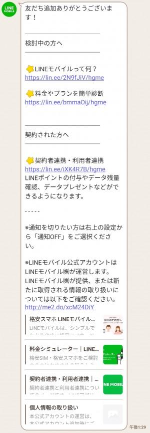 【限定無料スタンプ】LINEモバイル×うさぎ帝国 スタンプのダウンロード方法とゲットしたあとの使いどころ (3)