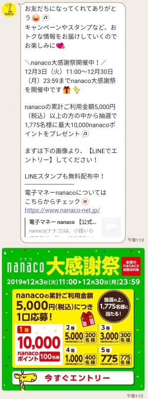 【限定無料スタンプ】ナナコ×うるせぇトリ スタンプのダウンロード方法とゲットしたあとの使いどころ (3)