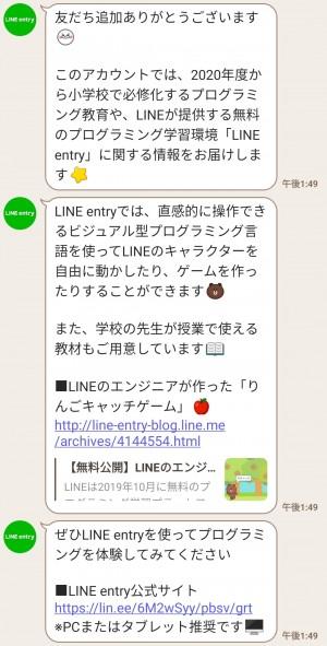 【限定無料スタンプ】プログラミング教育 LINE entry スタンプのダウンロード方法とゲットしたあとの使いどころ (3)